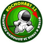 01kosmonavt11b10cm