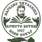 Logo_chitalishte-1BIG